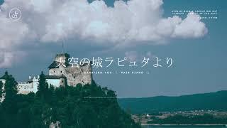 지브리 스튜디오│천공의 성 라퓨타 (天空の城ラピュタより)(Castle In The Sky) - 너를 태우고 (君をのせて) Piano Cover 피아노 커버