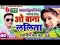 Kumaoni | Lalit Mohan Joshi | рдУ рдмрд╛рдирд╛ рд▓рд▓рд┐рддрд╛  | O Bana Lalita video download