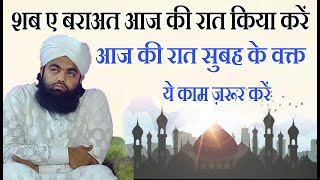 7:12 Now playing Watch later Add to queue Shab E Baraat Aaj Ki Raat Kiya Kren Aaj ki Subah ke Waqt Ye Kaam Zarur Karen By Aminul Qadri - Download this Video in MP3, M4A, WEBM, MP4, 3GP