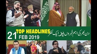 TOP HEADLINES 21 FEB #PNews #JKPanorama #NC #PDP #Saudi_Prince