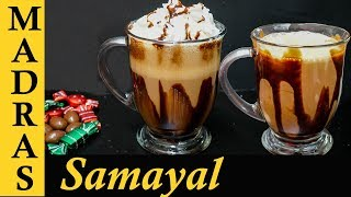 Cold Coffee Recipe  In Tamil | How To Make Cold Coffee At Home In Tamil | Coffee Milkshake