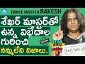 Dance Master Rakesh Exclusive Interview