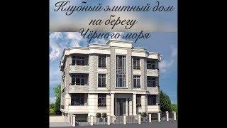 Клубный элитный дом у черного моря