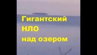 Видео: Инопланетяне прилетели. Гигантский НЛО завис над озером. НЛО над озером озадачил канадцев.