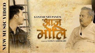 Aaja Bholi – Nir Shah, Shovit Basnet, Nirajan Pradhan, Nagma || Nepali Song 2020 || Ganesh Neupane