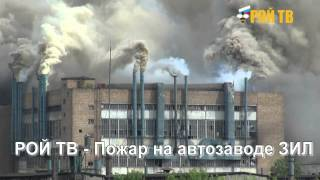 Смотреть онлайн Пожар на автомобильном заводе ЗИЛ 9 июня 2014