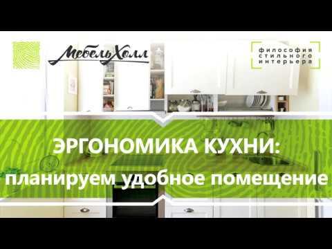 Эргономика кухни. Планируем удобное помещение