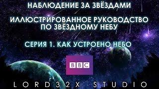 BBC. Наблюдение за звёздами.