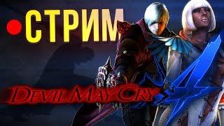 Стрим: Devil May Cry 4 - кампания Данте