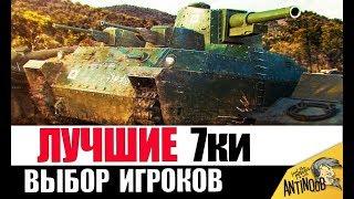 ЭТИ 7ки КАЧАЮТ ВСЕ! ЛУЧШИЕ ТАНКИ 7лвл в World of Tanks?