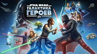 Star Wars Галактика Героев #4 итоги игры за кадром!