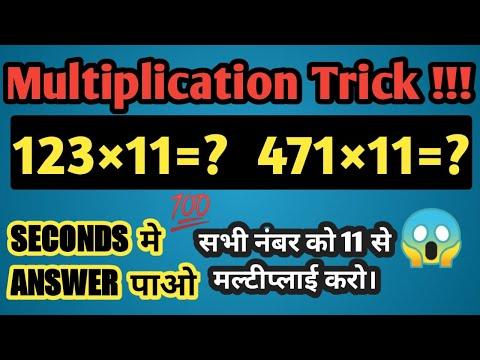 Multiplication tricks|Multiply karne ka Sabse Asan Tarika | vedic maths | Vedic Sutra
