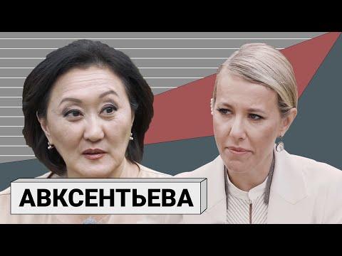 Сардана Авксентьева в гостях у Собчак