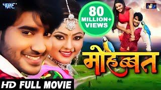 """Mohabbat - Pradeep R Pandey """"Chintu"""" - Superhit Full Bhojpuri Movie - Bhojpuri Full Film 2018"""