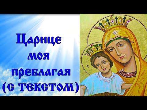 Царице моя Преблагая -   Православное караоке (аудио молитва с текстом и иконами)