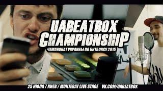 ЯрмаК - Чемпионат Украины по битбоксу 2015