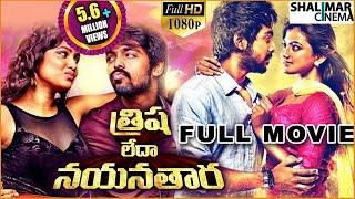 Trisha Leda Nayanthara Telugu Full Length Movie || G.V.Prakash Kumar Anandhi Manisha Yadav