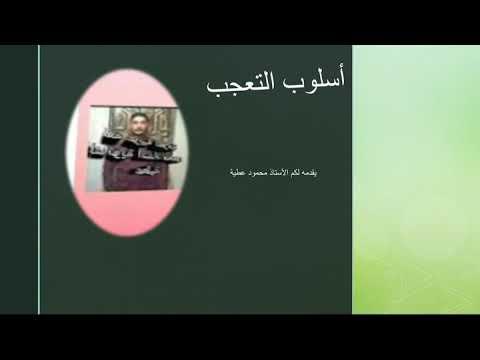 talb online طالب اون لاين أسلوب التعجب  الأستاذ محمود عطية
