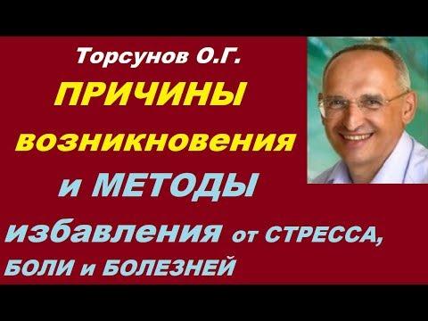 Торсунов О.Г. ПРИЧИНЫ возникновения и МЕТОДЫ избавления от СТРЕССА, БОЛИ и БОЛЕЗНЕЙ