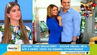 Youweekly.gr: Γιατί χώρισαν Τζένη Μπαλατσινού -  Βασίλης Κικίλιας!