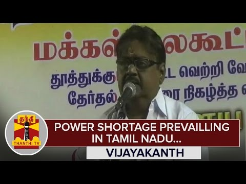 Power-Shortage-prevailing-in-Tamil-Nadu--Vijayakanth-DMDK-Chief--Thanthi-TV
