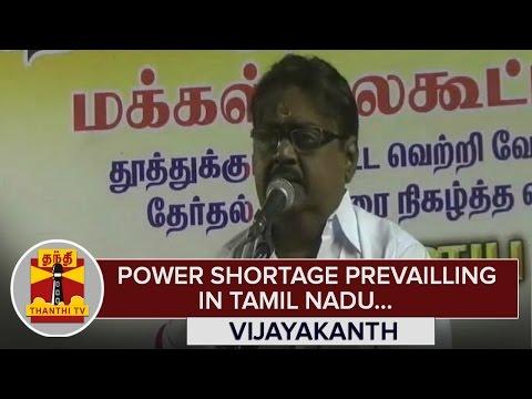 Power-Shortage-prevailing-in-Tamil-Nadu--Vijayakanth-DMDK-Chief--Thanthi-TV