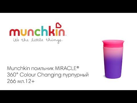 Munchkin поильник MIRACLE® 360° Colour Changing розовый 266 мл.12+