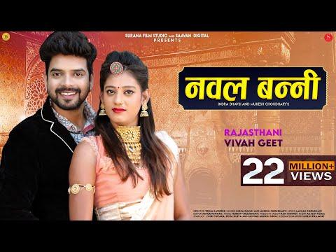 Nawal Banni - Indra D, Mukesh C   Vivah Geet   Banna Banni Geet 2020   Latest Rajasthani Song