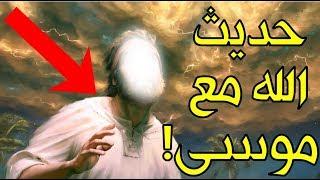 لم كلم الله موسى بنفسه دون وحي وما المفاجأة التي جعلته يخاف ويهرب؟! تحميل MP3