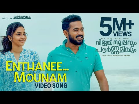 Enthanee Mounam Video Song - Vijay Superum Pournamiyum