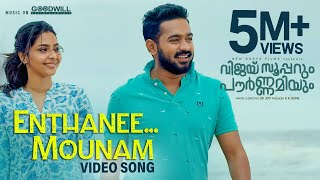 Enthanee Mounam Video Song | Vijay Superum Pournamiyum | Asif Ali | Aishwarya | Jis Joy | Prince