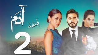 مسلسل أدم بطولة تامر حسنى الحلقة  2  Adam Series Episode
