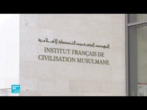 العرب اليوم - شاهد: المعهد الفرنسي للحضارة الإسلامية يرى النور في ليون