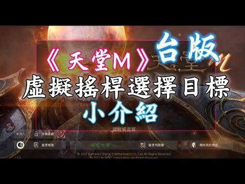《天堂M》虛擬搖桿選擇目標 - 小介紹