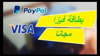 احصل على بطاقة فيزا تصلك لباب منزلك مجانا (يدعم دول العربية) 2016-2017 .