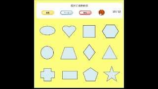 Learn Mandarin Chinese - Games for Kids - Find the Shape