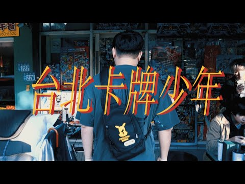 肥葆FaIBaO - 台北卡牌少年