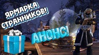[Анонс] Рождественская Ярмарка Странников!