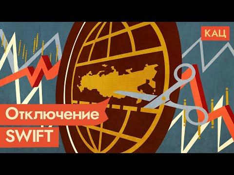 SWIFT. Что будет, если российские банки отключат от этой системы / @Максим Кац