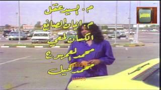 مازيكا HD ???????? تتر النهاية المسلسل الكويتي خرج ولم يعد عام ١٩٨٢م رابط الحلقات كاملة ???????????? تحميل MP3