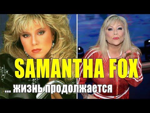 Как живет и выглядит секс-символ 80-х Саманта Фокс | Samantha Fox