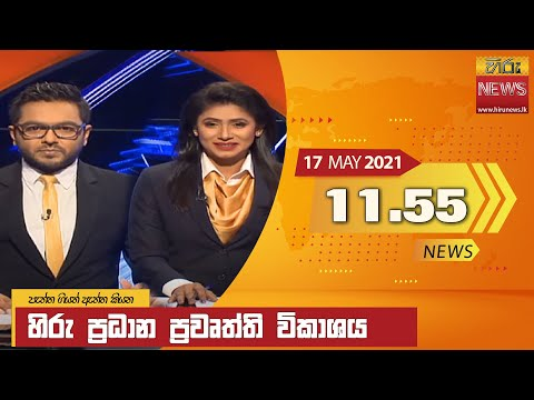 Hiru News 11.55 AM | 2021-05-17