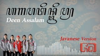 Deen Assalam - Javanese Version