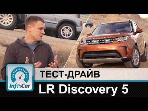 Landrover Discovery 5 Внедорожник класса J - тест-драйв 1
