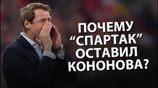 Почему «Спартак» оставил Кононова? Лайв Короткина и Егорова