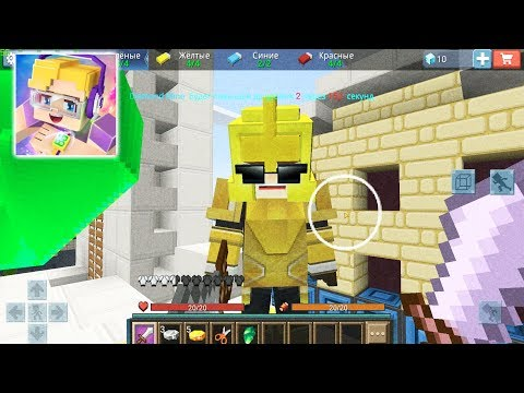 Blockman GO - Bed Wars : Flame Sword and Noob Team in the Minecraft Mode