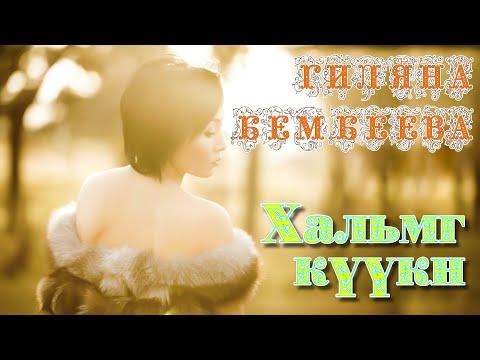Гиляна Бембеева - Хальмг күүкн / Калмычка [субтитры]