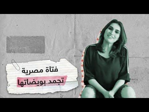 فتاة مصرية تعلن تجميد بويضاتها-فيديو