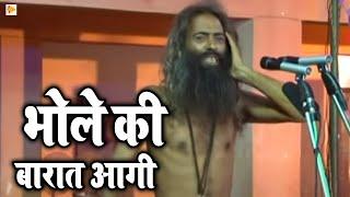 #भोले की बारात आगी ॥ New Shiv Bhajan 2018 || 2018 Latest New Bhole Song