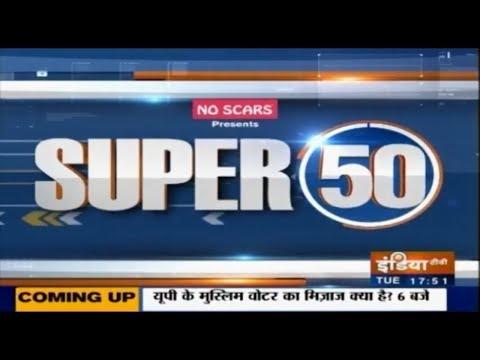 Super 50 : NonStop News   January 15, 2019   5 PM